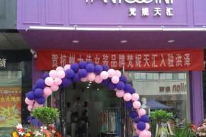 梵妮天汇-FANTOCCINI店铺