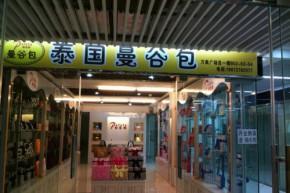 娜莱雅-naraya店铺
