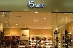 15分钟-15mins店铺