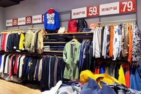 零码成衣店铺