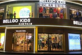 贝力高-BELLGOKIDS店铺