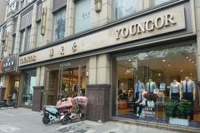 雅戈尔 - Youngor店铺