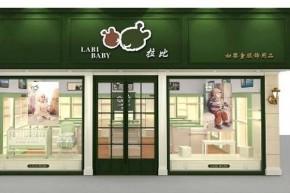 拉比 - LABI BABY店铺
