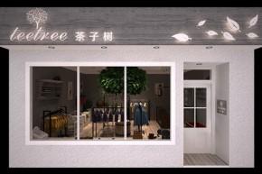 茶子树店铺展示