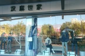 汉麻世家店铺展示