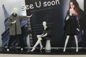 SEE U SOON店铺展示