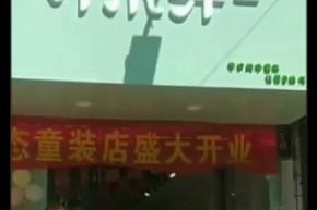 可米芽店铺展示