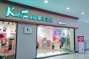 童年领域店铺展示