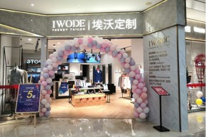 IWODE店铺展示