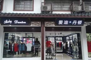 爱迪丹顿店铺