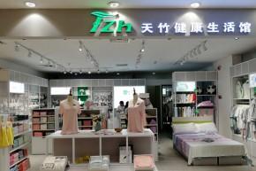 天竹健康生活馆店铺展示
