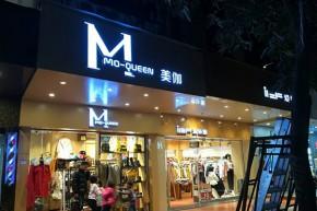 M+店鋪展示