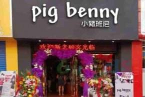 小猪班尼店铺展示