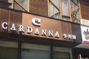 卡丹娜店铺展示