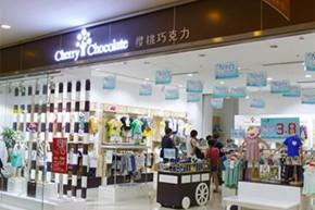 樱桃巧克力店铺展示