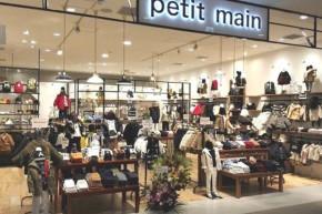PETIT MAIN店铺展示