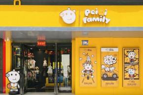 PEIQI FAMILY店铺展示