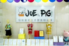 小猪乔至店铺展示