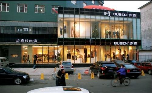 步森 - busen店铺