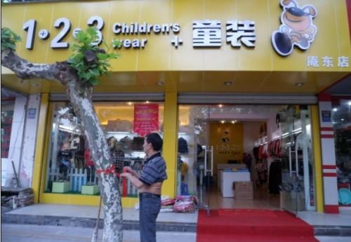 1+2=3童裝店鋪