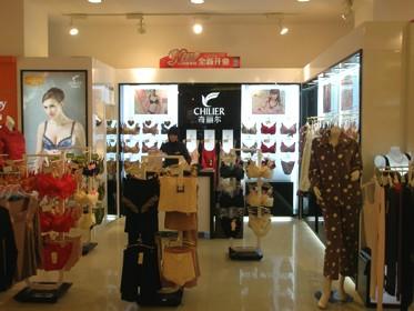 奇丽尔 - chilier店铺