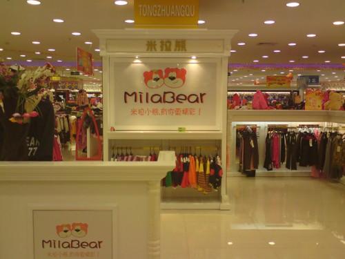 米拉熊店鋪