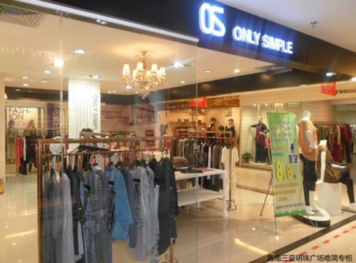唯簡-ONLY SIMPLE店鋪