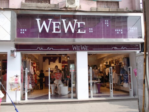 唯唯-WEWE店铺