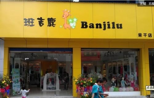 班吉鹿店铺