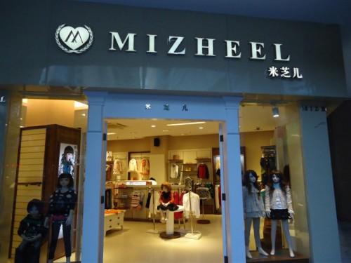 米芝兒-MIZHEEL店鋪