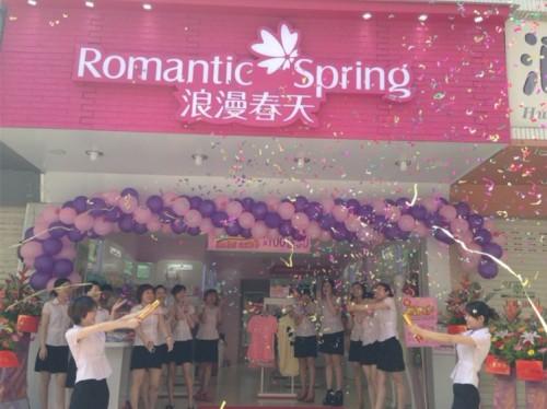 浪漫春天店铺