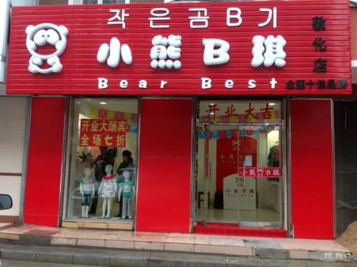 小熊B琪店铺