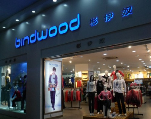彬伊奴 - bindwood店铺