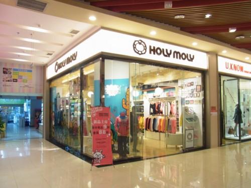 holymoly店鋪