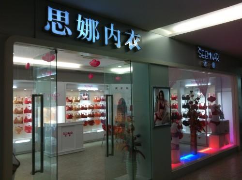 思娜-SEEMNAR店铺