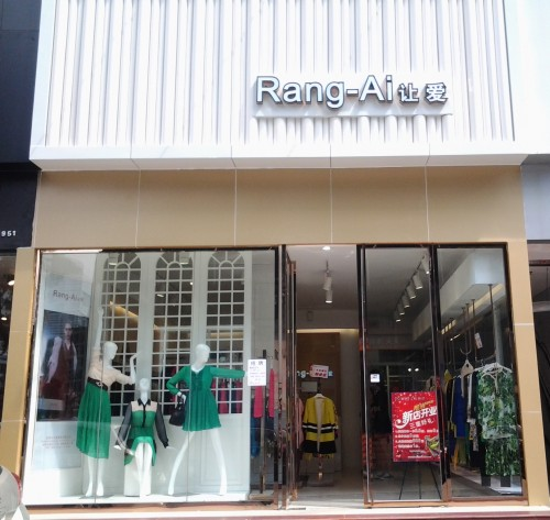 讓愛-Rang-Ai店鋪