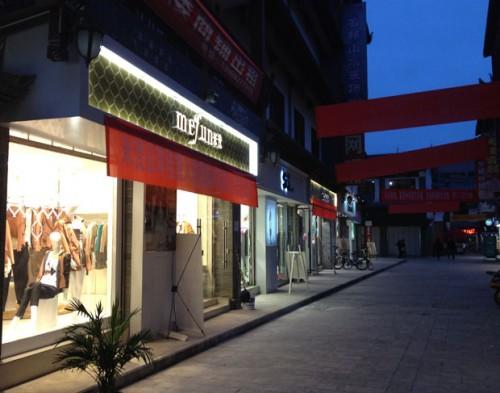 米梵-Mazfaz店铺