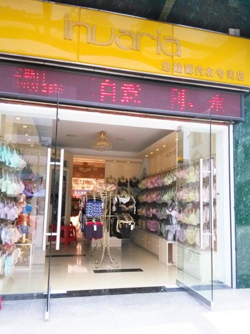意娃娜-invaria店铺
