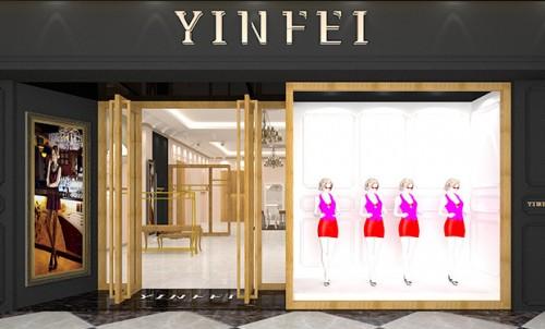 音非 - YINFEI店铺