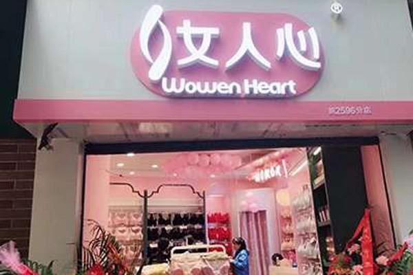 女人心店鋪