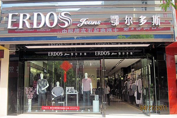 鄂尔多斯-ERDOSLADIES店铺