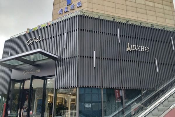 艾丽哲-Ailizhe店铺
