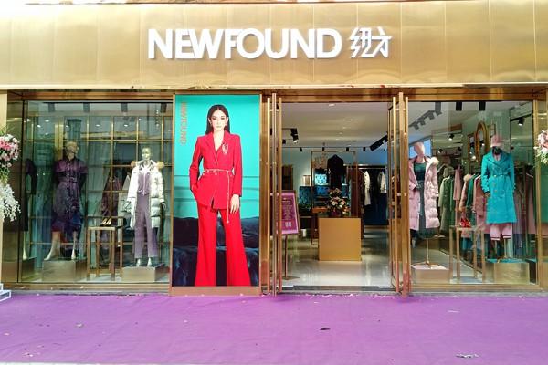纽方-NEWFOUND店铺