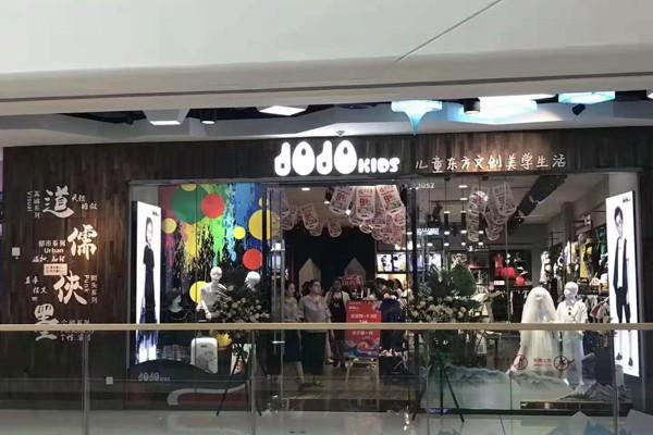 JOJO店铺