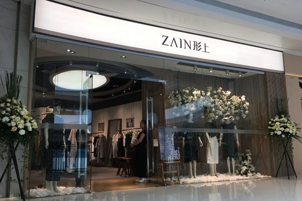 形上-ZAIN店铺