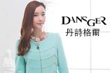 丹诗格尔 北京pk10信誉平台品牌
