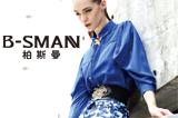 柏斯曼 女装品牌