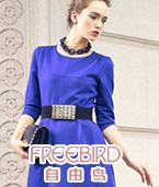 自由鳥 女裝品牌