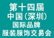 中国(深圳)国际品牌服装服饰交易会 女装品牌