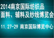 2014南京国际纺织品面料、辅料及纱线博览会 女装品牌